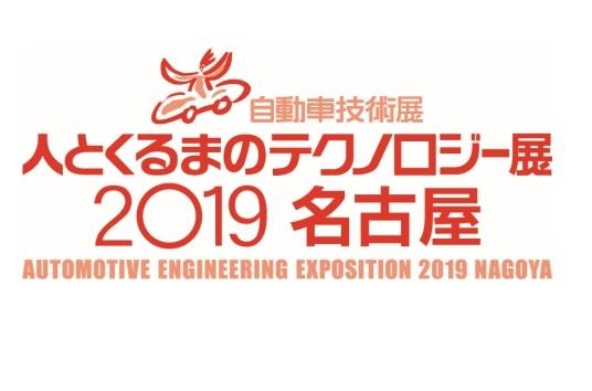 Automotive Engineering Exposition Nagoya 2019